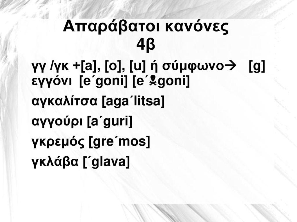 Απαράβατοι κανόνες 4β αγκαλίτσα [aga΄litsa] αγγούρι [a΄guri]